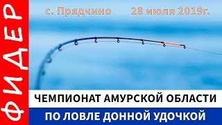 Рыбалка на фидер ЧАО 2019г