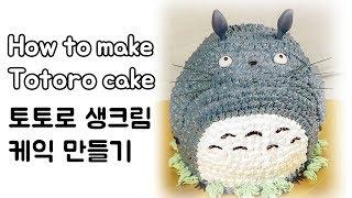 How to make Totoro cake | 토토로 케익 만들기 | 캐릭터 케익 만들기