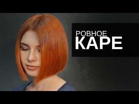 Женская стрижка - ровное Каре - Арсен Декусар