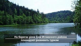 Новости центра Башкирии за 12 июля