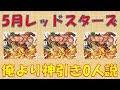 ★モンスト★超神引き!!思わず笑うレベル!!!!最強レッドスターズ20連!!