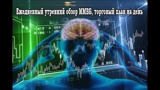 01.04.2020 Короткий обзор наиболее ликвидных инструментов на ММВБ