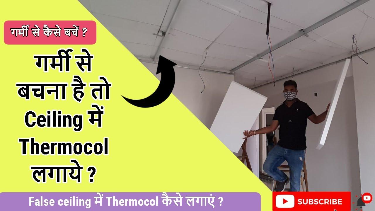 False ceiling में  Thermocol कैसे लगाएं ? Thermocal installation process video in Hindi.