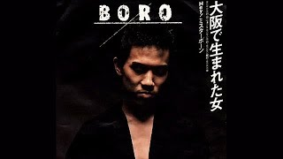 BORO 『大阪で生まれた女』 1979年