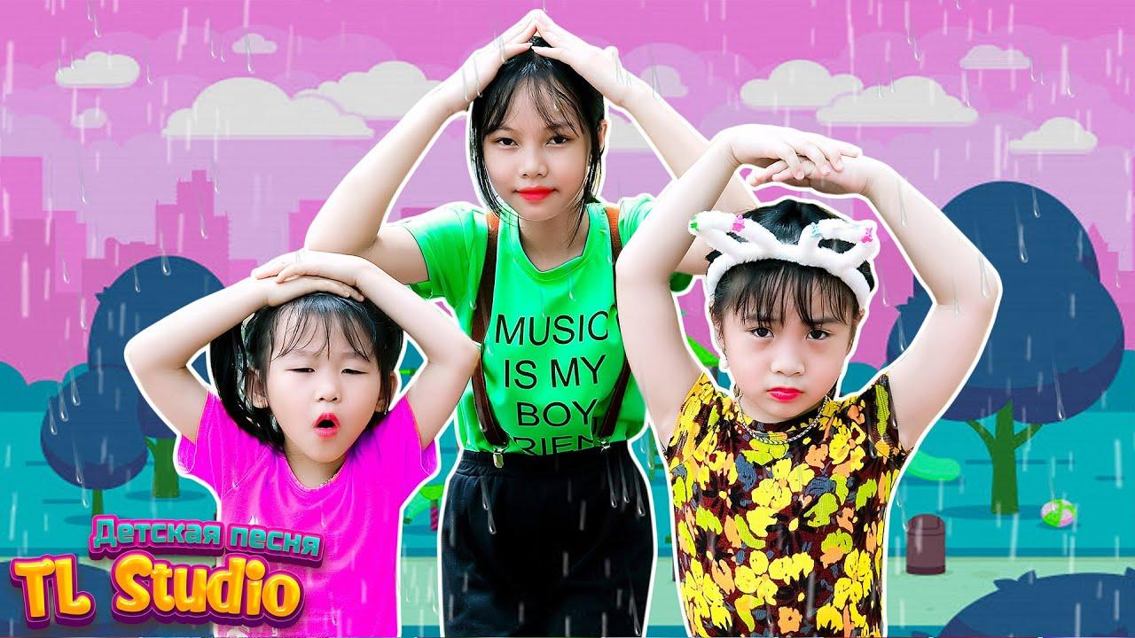 Дождь дождь уходи + еще - Детская песня | Песни для детей от TL Studio