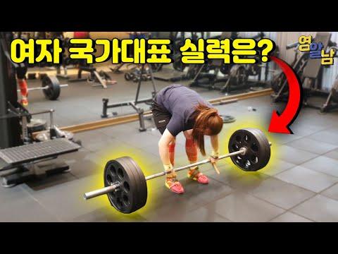여자 역도선수는 얼마나 쎌까? 3대 운동 시켜봄ㅋㅋ