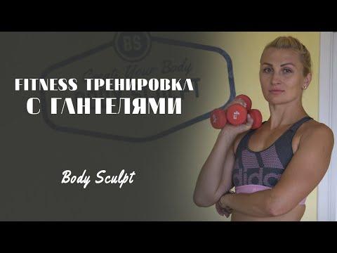Фитнес тренировка с гантелями  -  прокачаем все тело #BodySculpt