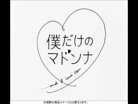 Boku Dake No Madonna OST 02 - Sea of Love (Piano Version)