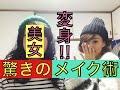 【驚きのメイク術】紺野ぶるまが、デカキン(Hikakin似)を綺麗にしてみた??