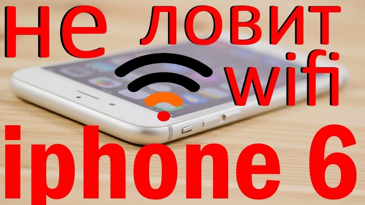 айфон плохо раздает интернет