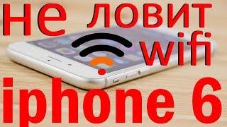 iphone 6 погано ловить wifi - ремонт