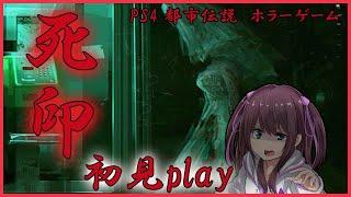 【恐怖】ホラーゲーム死印 初見play!【ビビり必至】