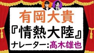 Hey! Say! JUMPの髙木雄也くんと有岡大貴くんによるラジオドラマです。 ...