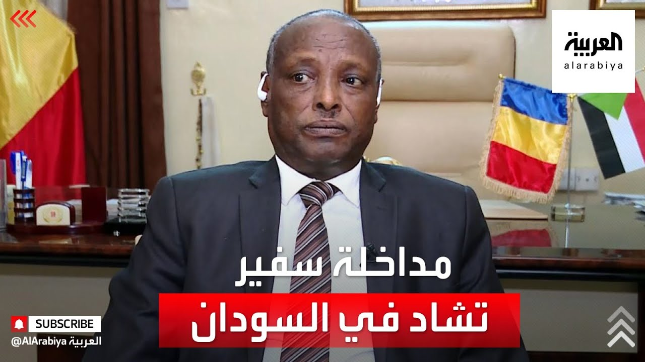 مداخلة السفير التشادي في السودان عبد الكريم كيبرو