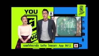 App B612 แอพเอาใจ Selfie ตัวจริง @You Five Things