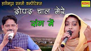 हातिमपुर रागनी कम्पीटिशन - द्रोपद चाल मेरे संग में | Sandhya Tanwar | Sunder Jinai | Keshu Music