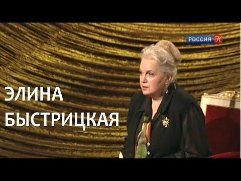 Линия жизни. Элина Быстрицкая. Канал Культура