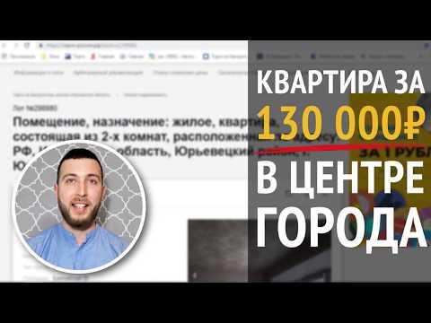 Как купить квартиру с торгов в центре города в Подмосковье.  Лот недели