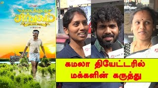 """Kadaikutty Singam"" Movie Public Opinion @ Kamala Theatres 