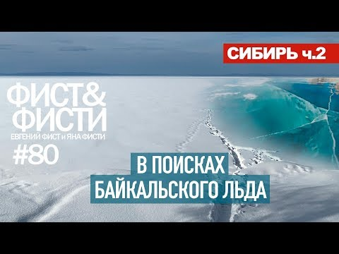 СИБИРЬ ч.2 Ищем на Байкале лёд. Култук. Слюдянка. Байкальск. Соболиная гора. Мамай.