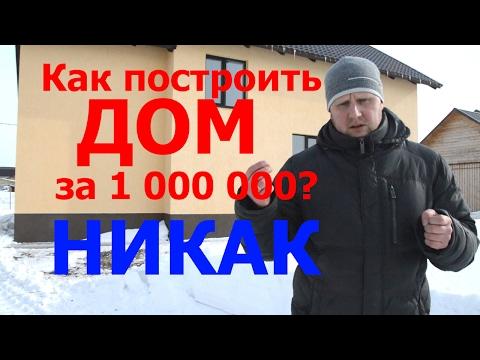 Дом за миллион. Это прикол. Одноэтажная Россия жжет.