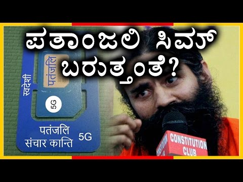 BABA RAMDEV Patanjali enters Telecom with 5G Sim & Mobiles | Oneindia Kannada