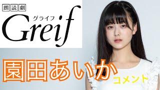 2018年12月20日~23日 千本桜ホールにて開催 朗読劇「Greif」 アイドル×...