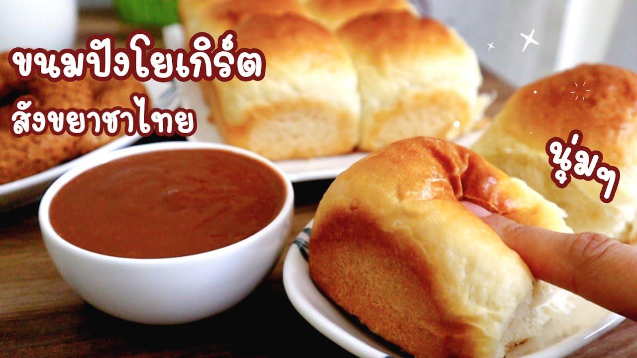 Download Ep-301 วีธีทำขนมปังนุ่มๆกับสังขยาชาไทยรสเข้มที่แสนง่ายต้องทำสูตรนี้-Super easy soft buns with mine