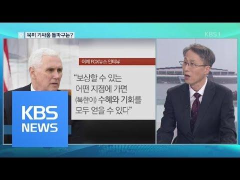 각본없는 단독회담, 돌파구 만들어질까 / KBS뉴스(News)
