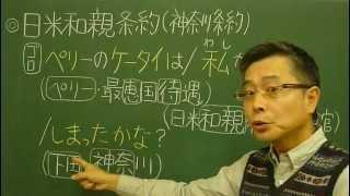 語呂合わせ日本史〈ゴロテマ〉66(近現2/日米和親条約)