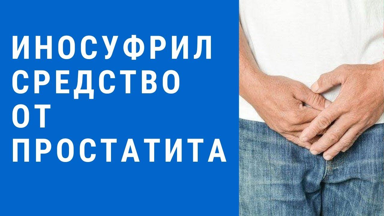 Пройти курс лечение простатита финалгон для лечения простатита отзывы