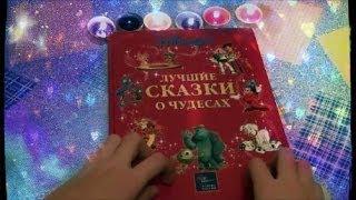 ASMR:Чтение Сказки(Маry^-^)