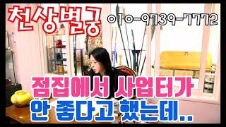 점집에서 사업터가 안 좋다고 했는데 일산점집 서울점집 …