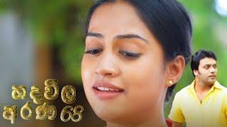 Hadawila Arana | Episode 68 - (2021-05-17) | ITN Thumbnail