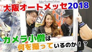 【大阪オートメッセ2018】カメラ小僧の目的とは??潜入調査してみたw 池見典子 検索動画 23