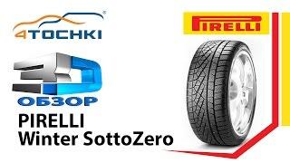 3D-обзор шины Pirelli Winter SottoZero на 4 точки. Шины и диски 4точки - Wheels & Tyres 4tochki