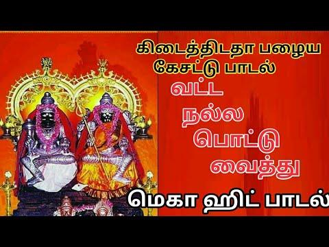 Kulasai mutharamman songs 19 வட்ட நல்ல பொட்டு வச்சி