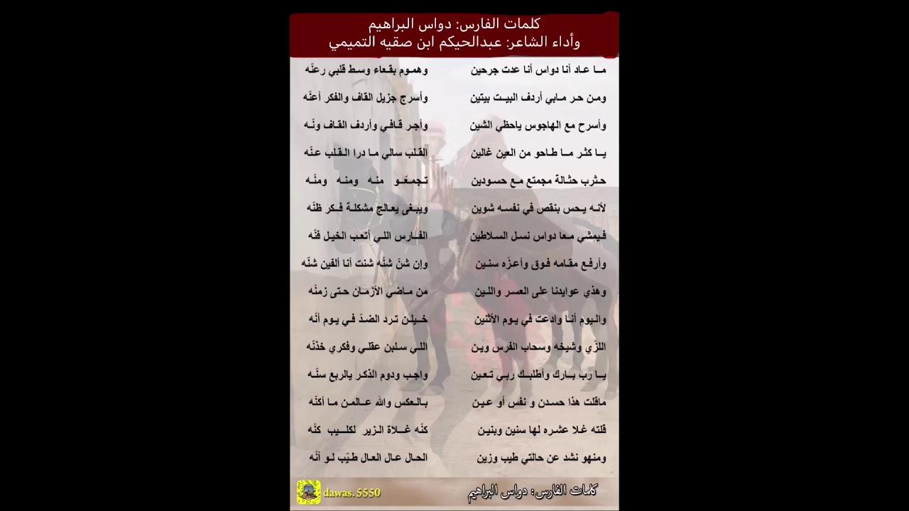 قصيدة بالخيل بصوت الشاعر عبدالحكيم ابن صقيه التميمي كلمات الفارس دواس البراهيم