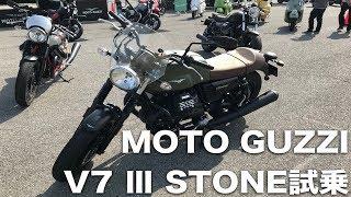 MOTO GUZZI V7 Ⅲ STONEを試乗
