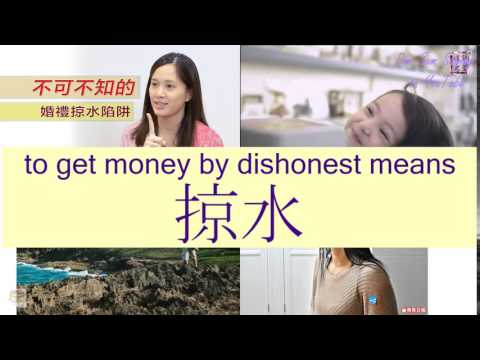 """TO GET MONEY BY DISHONEST MEANS"" in Cantonese (掠水) - Flashcard"