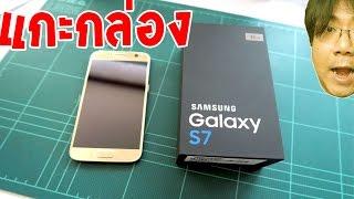 แกะกล่อง Samsung Galaxy S7