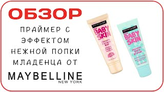 [ОГЛЯД] Праймер Baby Skin від Maybelline - ефект ідеальної ніжної шкіри від краплі. Відгук візажиста