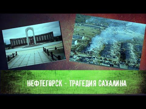 САМЫЕ ЖУТКИЕ МЕСТА L Город-призрак L Нефтегорск L Трагедия Сахалина