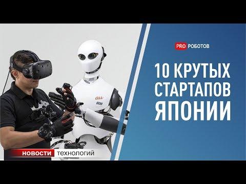 Роботы и технологии