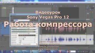 Sony Vegas Pro 12. Компрессор. Работа со звуком. Compressor