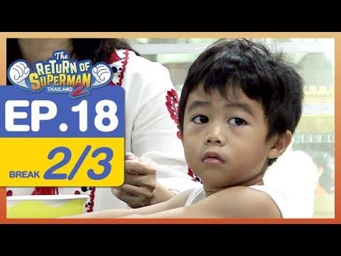 The Return of Superman Thailand Season 2 - Episode 18 - 24 มีนาคม 2561 [2/3]