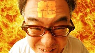 【悲劇】瀬戸弘司、本当に怒る。 thumbnail