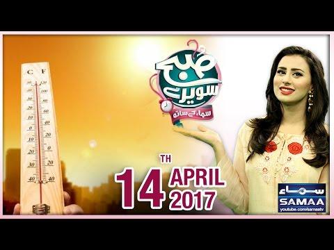 Heat Stroke Se Bachao   Subah Saverey Samaa Kay Saath   SAMAA TV   Madiha Naqvi   14 April 2017