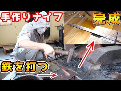 【日本刀】鉄の塊から日本刀を作ってみたを!!【Raphael】