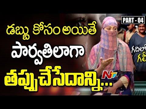 Ghazal Srinivas Victim Kumari Reveals Unknown Secrets || Live Show Part 04 || NTV